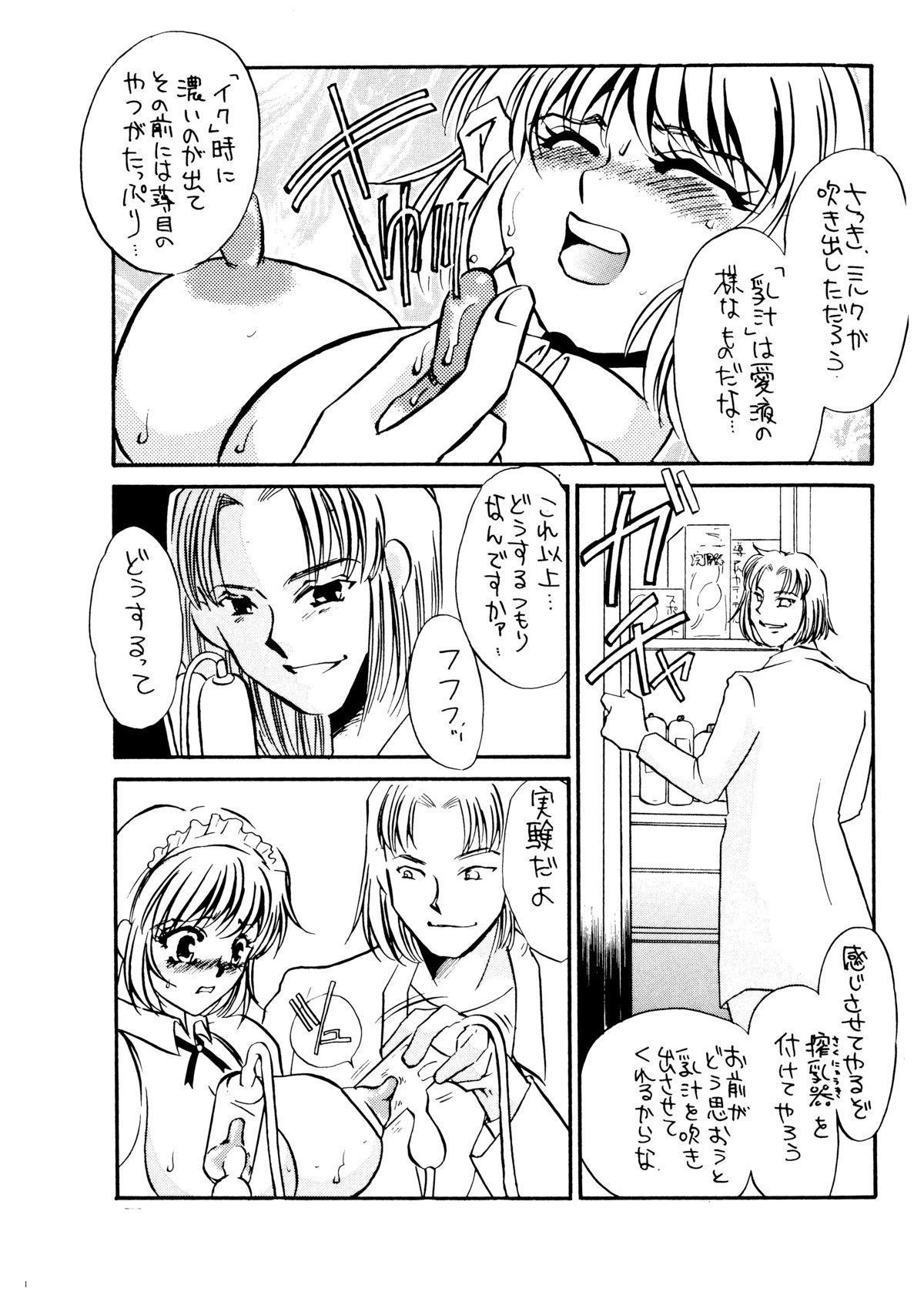 MAIDO総集編+α 28