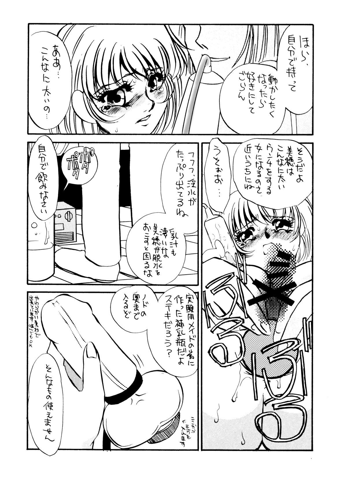MAIDO総集編+α 32