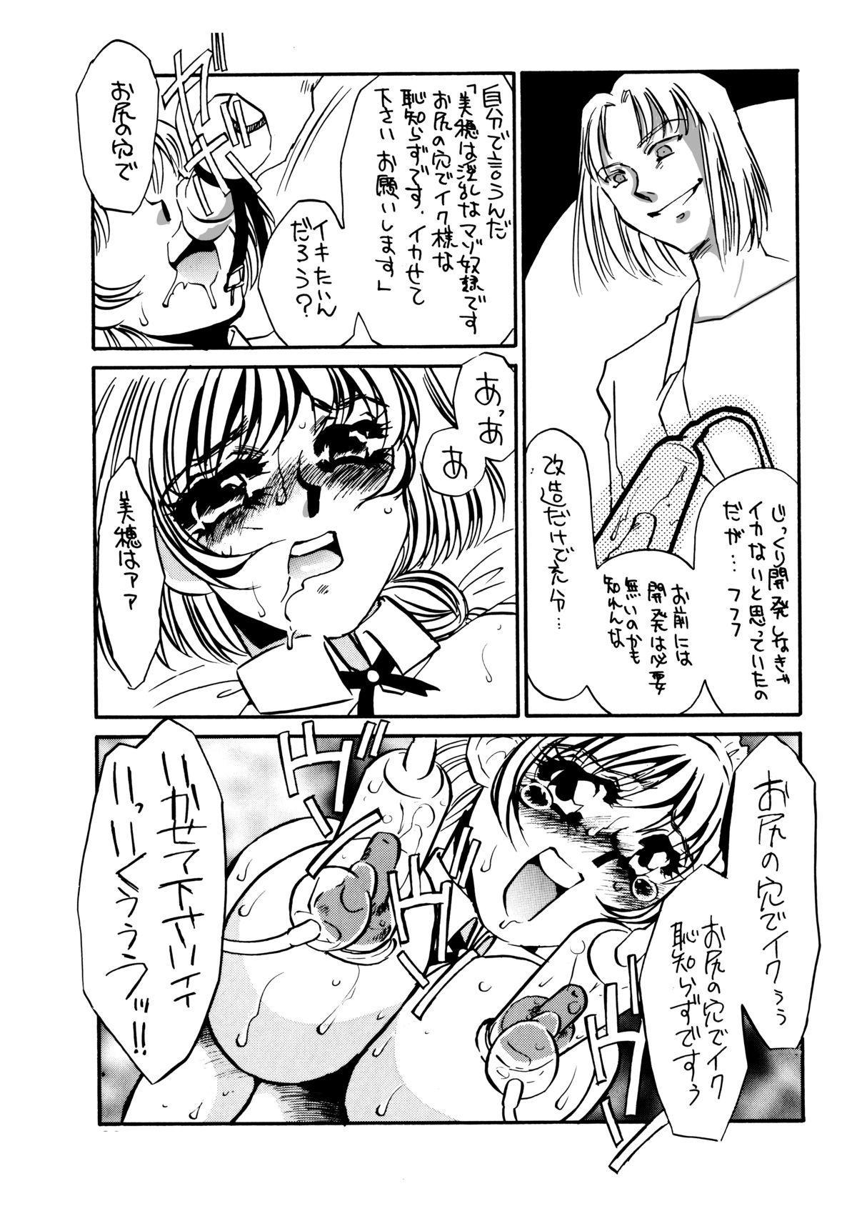 MAIDO総集編+α 36