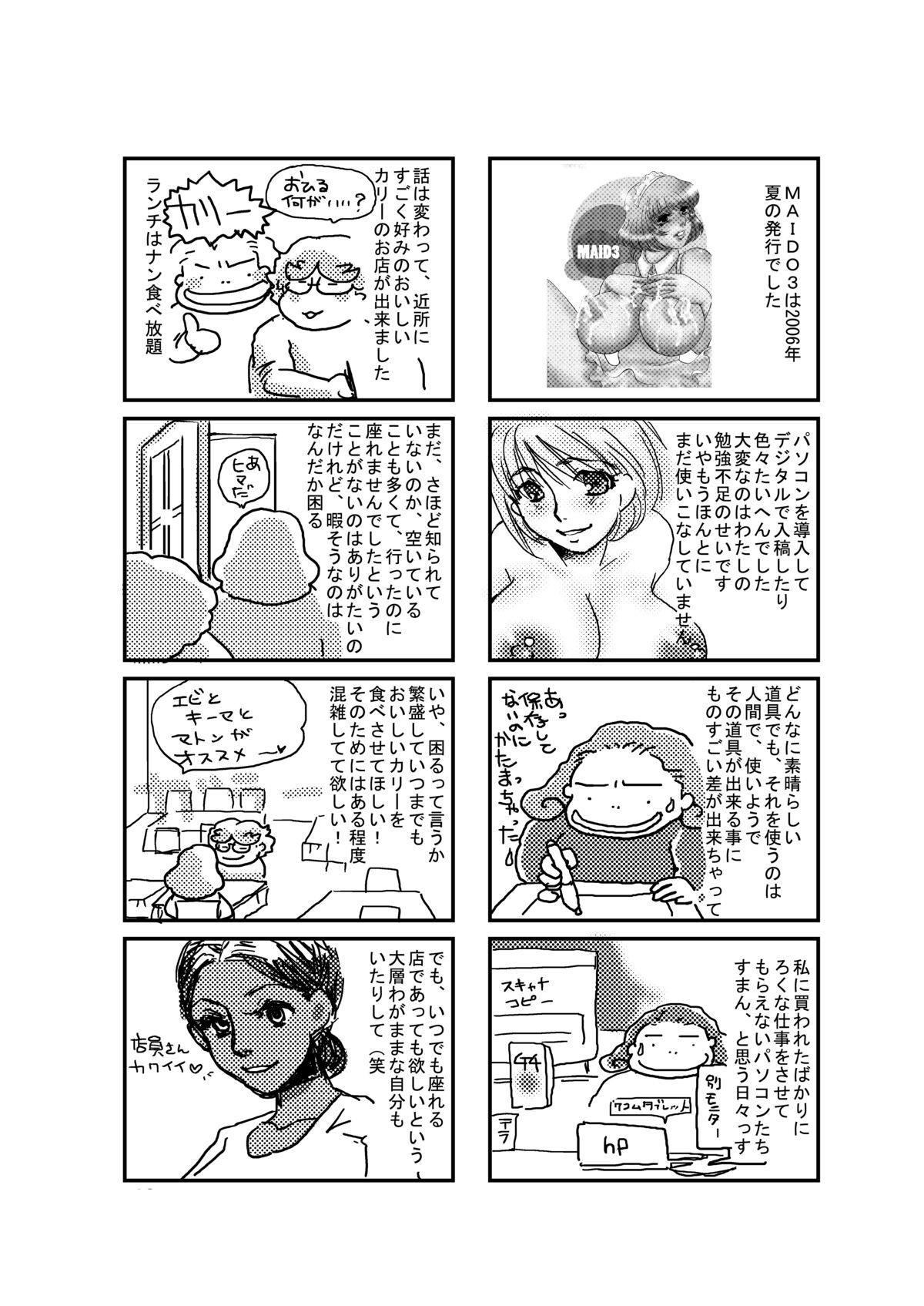 MAIDO総集編+α 41