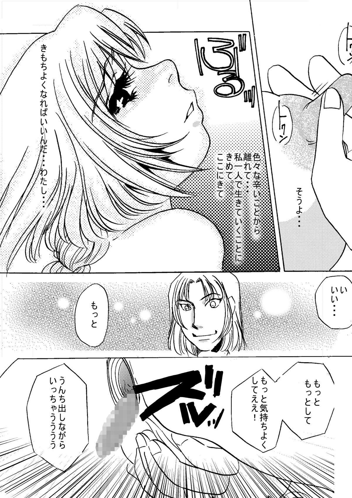 MAIDO総集編+α 45