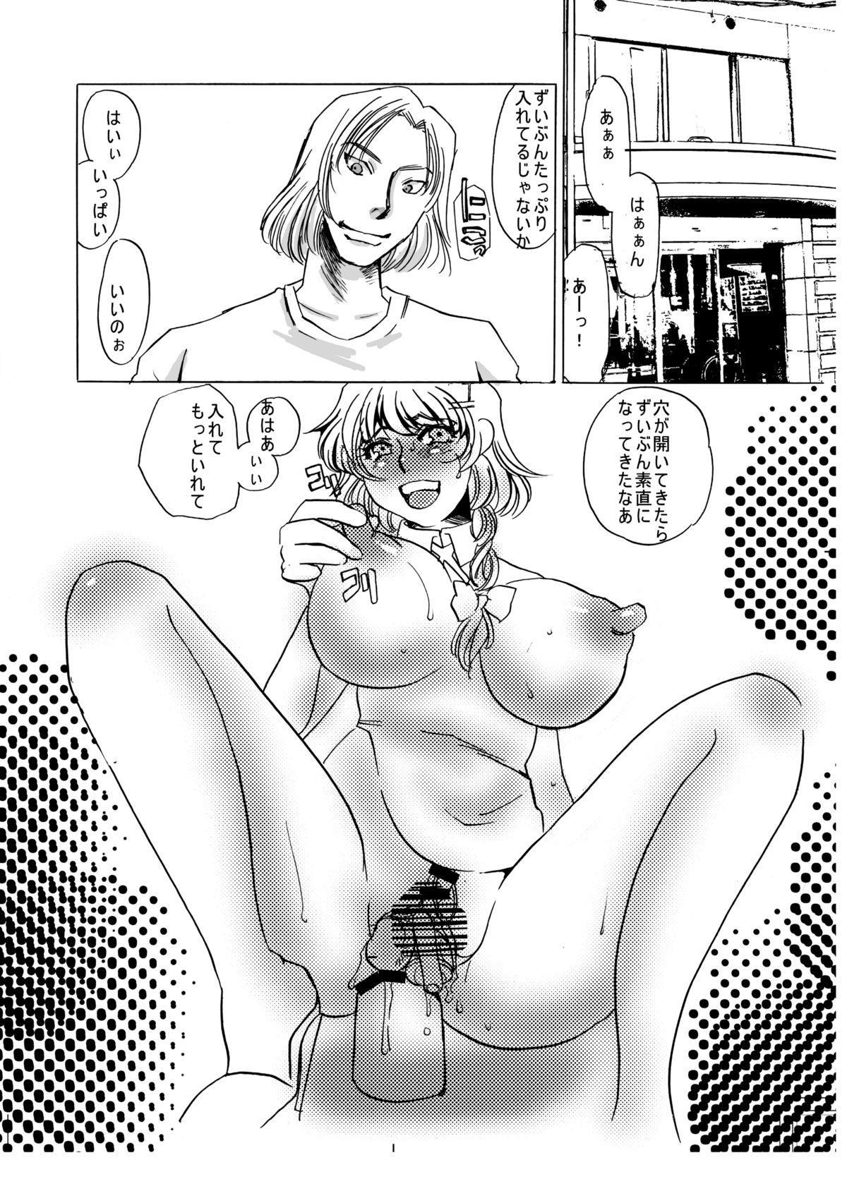 MAIDO総集編+α 46
