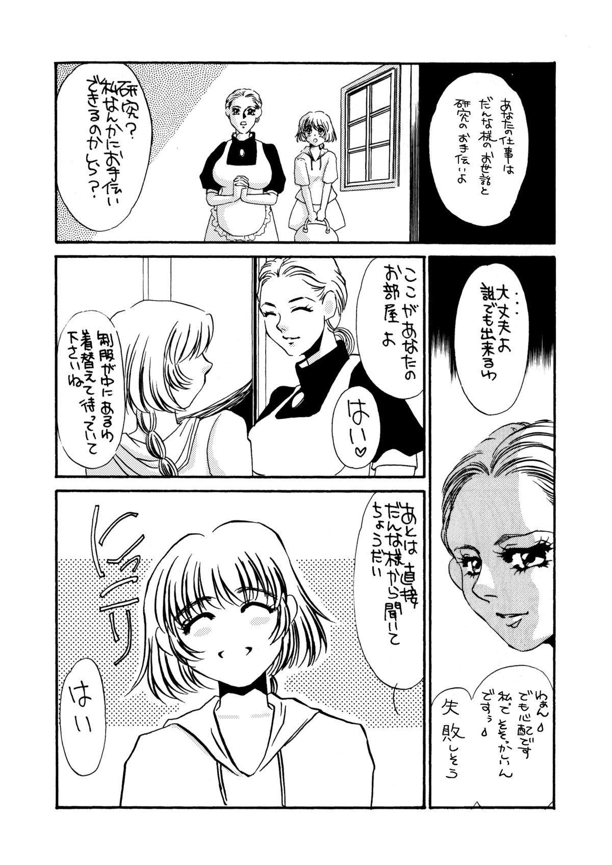 MAIDO総集編+α 4