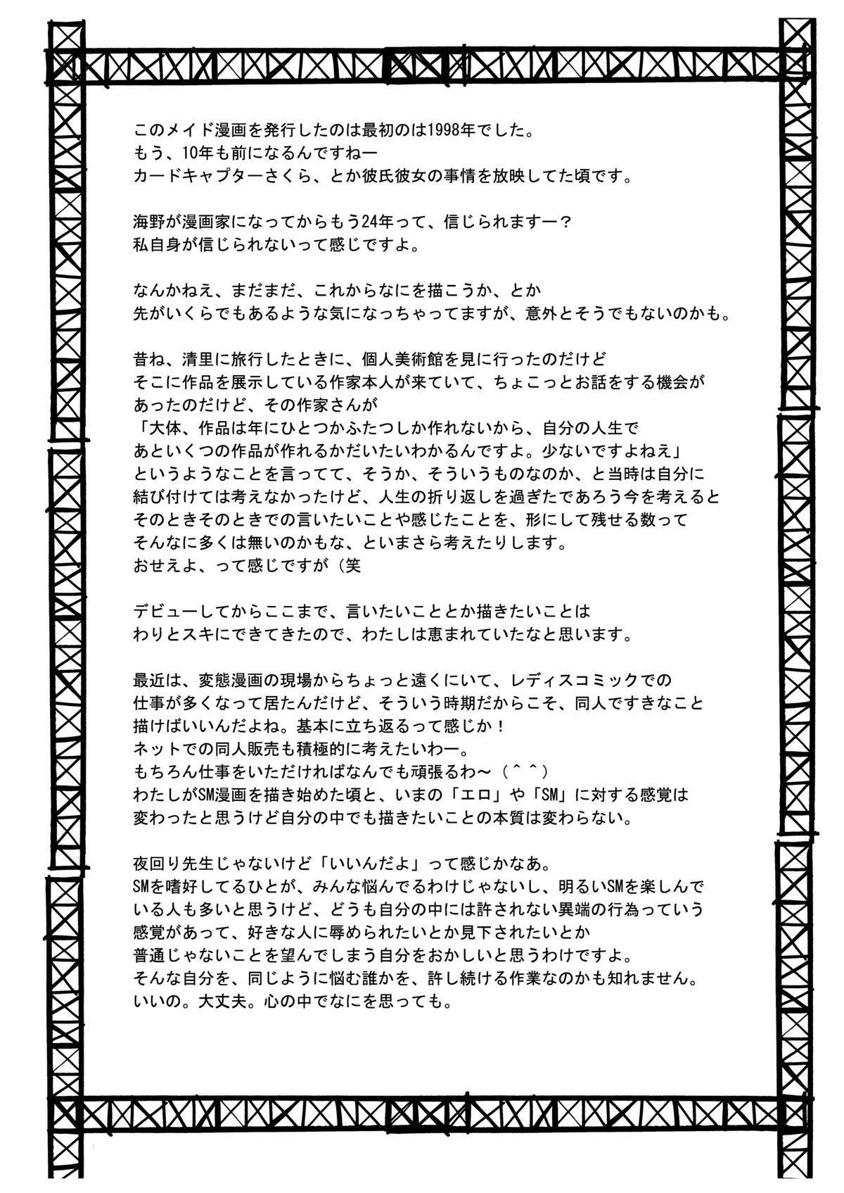MAIDO総集編+α 52