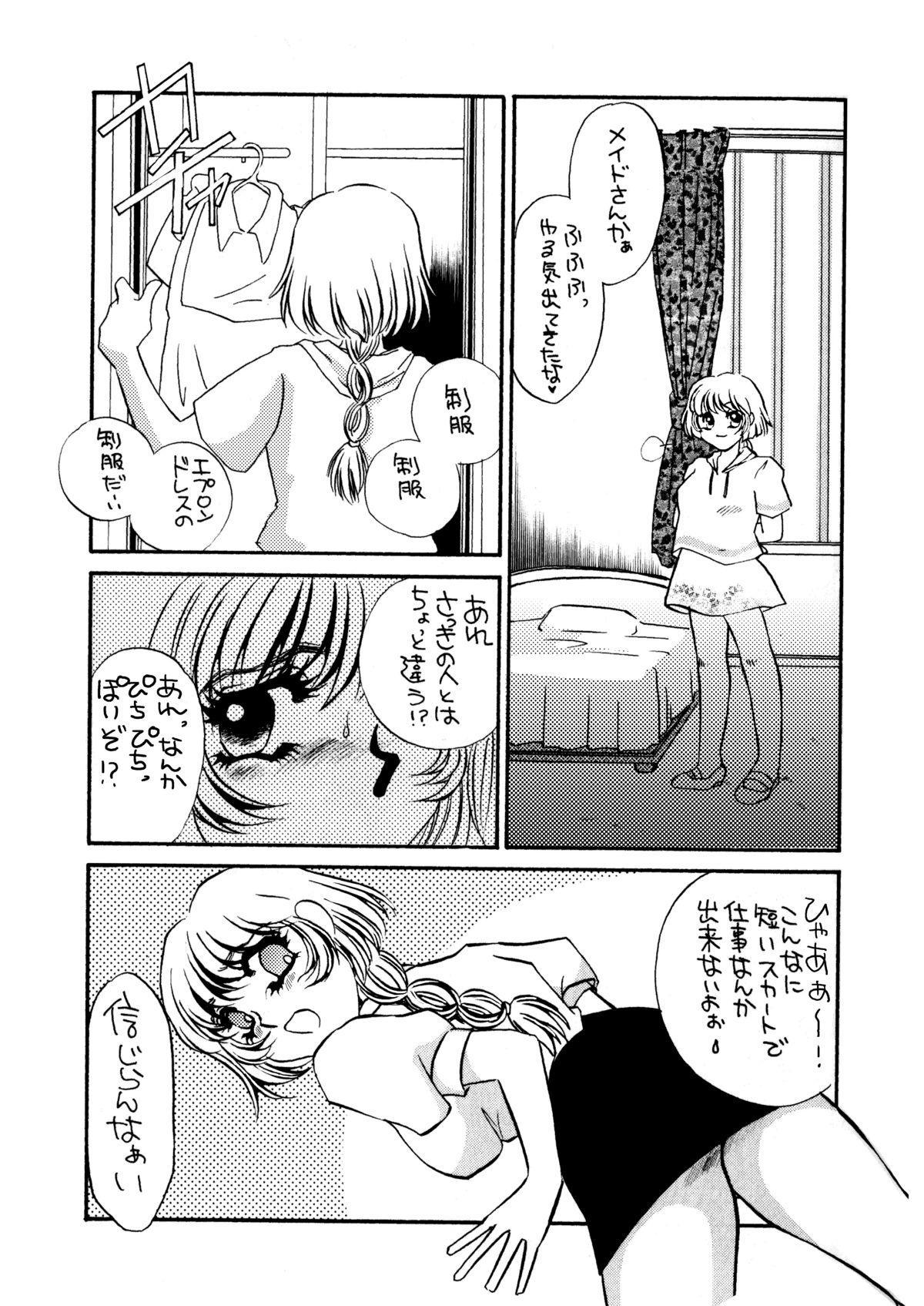 MAIDO総集編+α 5