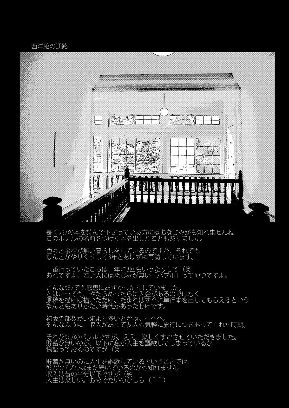 MAIDO総集編+α 61