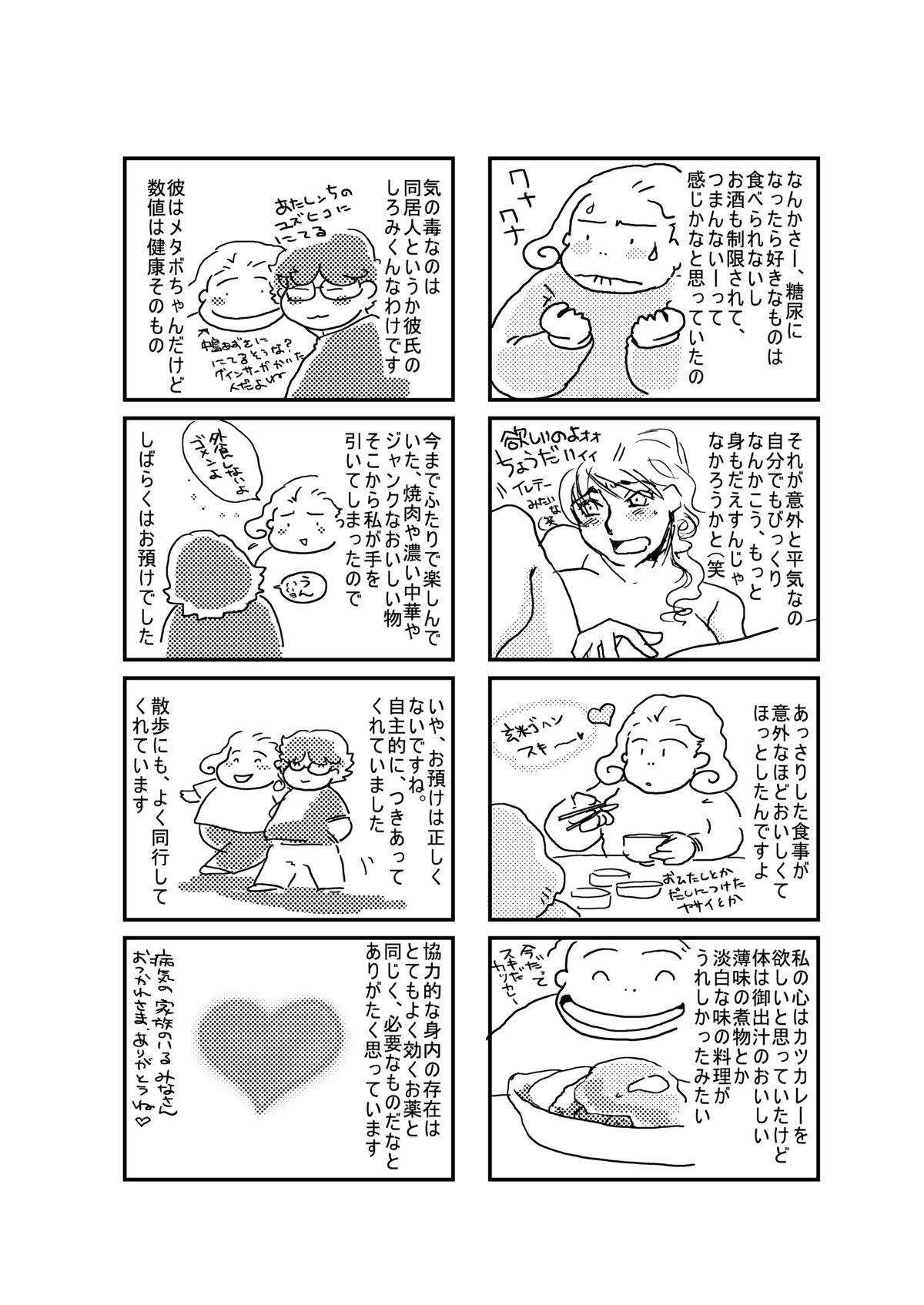 MAIDO総集編+α 64
