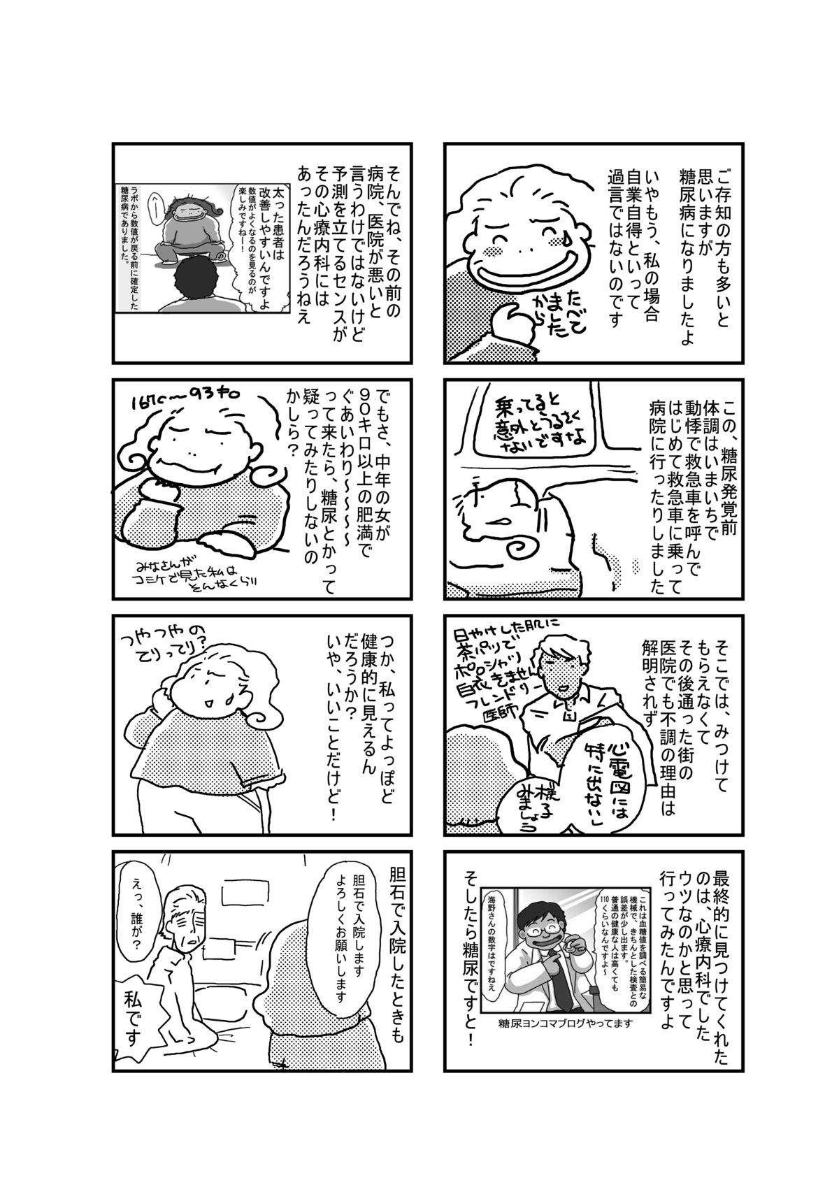 MAIDO総集編+α 65