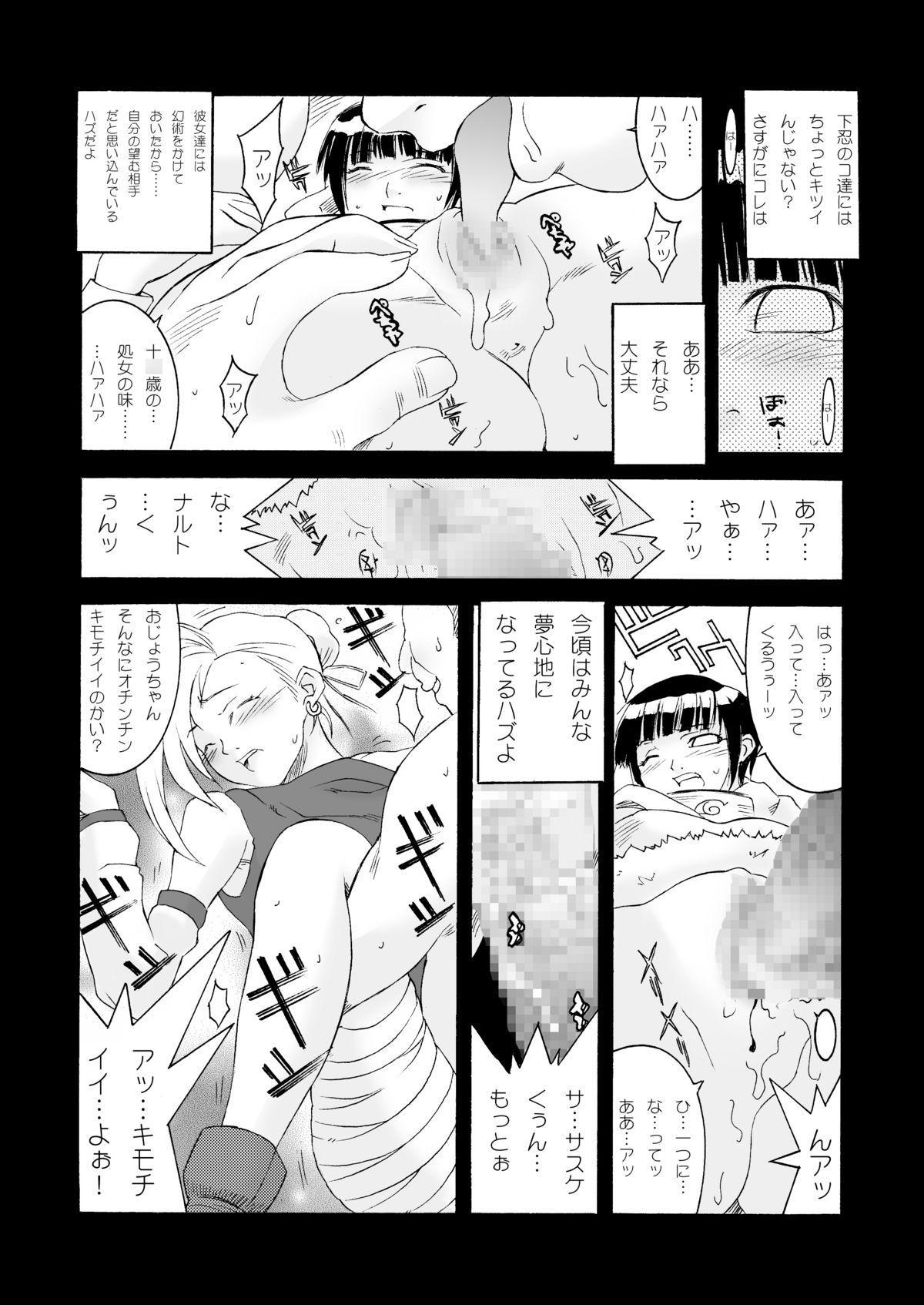 [MG WORKS (Isou Doubaku) Q.N.T DL (Naruto) [Digital] 19