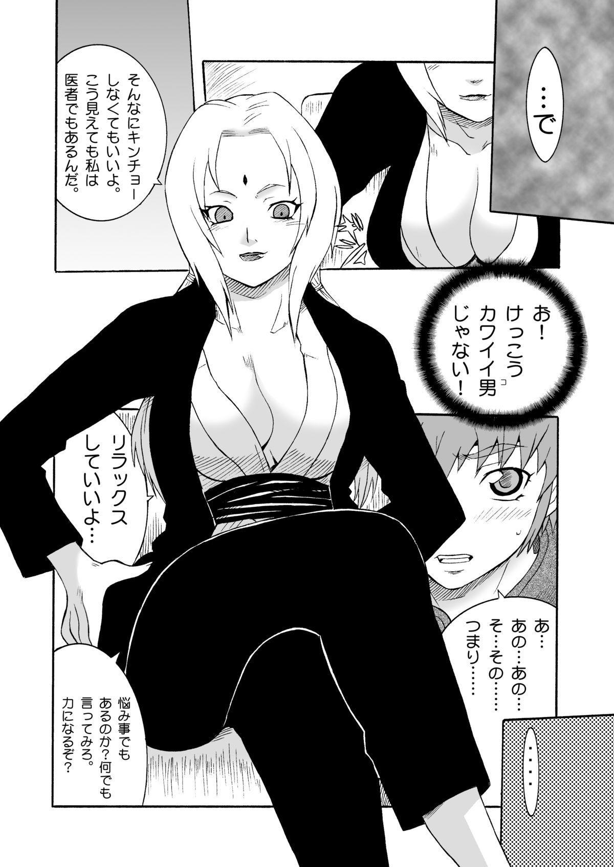 [MG WORKS (Isou Doubaku) Q.N.T DL (Naruto) [Digital] 36