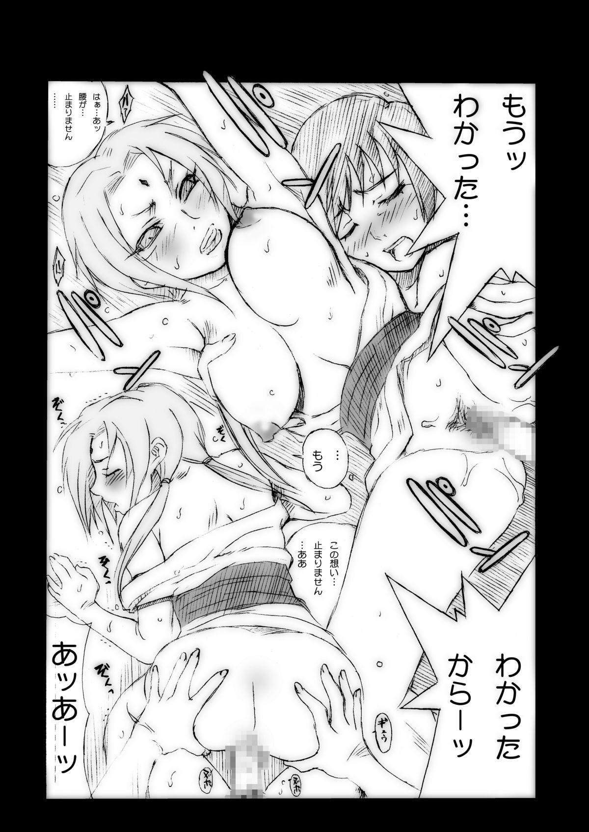 [MG WORKS (Isou Doubaku) Q.N.T DL (Naruto) [Digital] 58