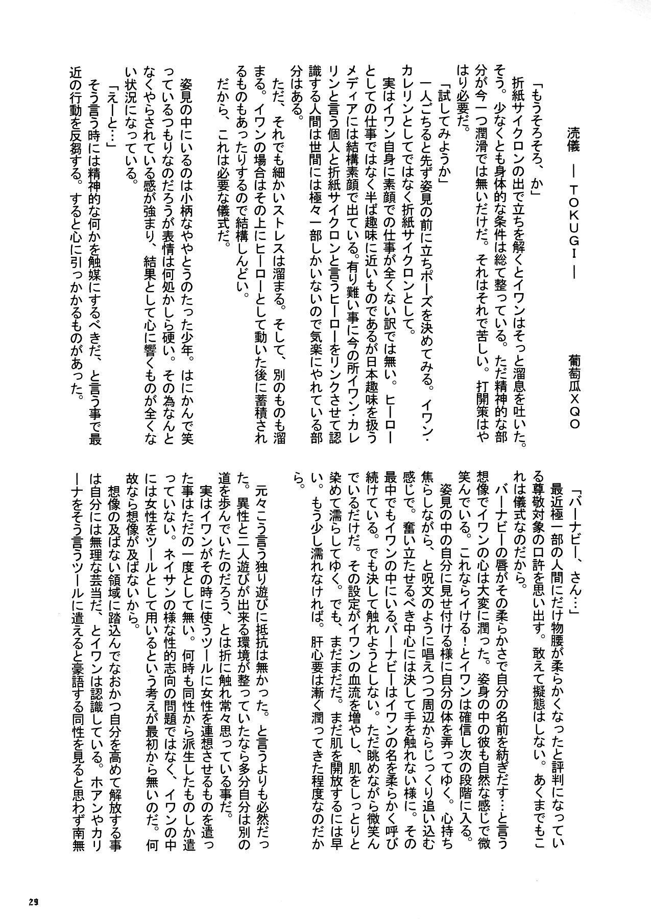 [Esecool (Boss Chin)] Agnes Nee-san Maji Do-S (TIGER & BUNNY) 27