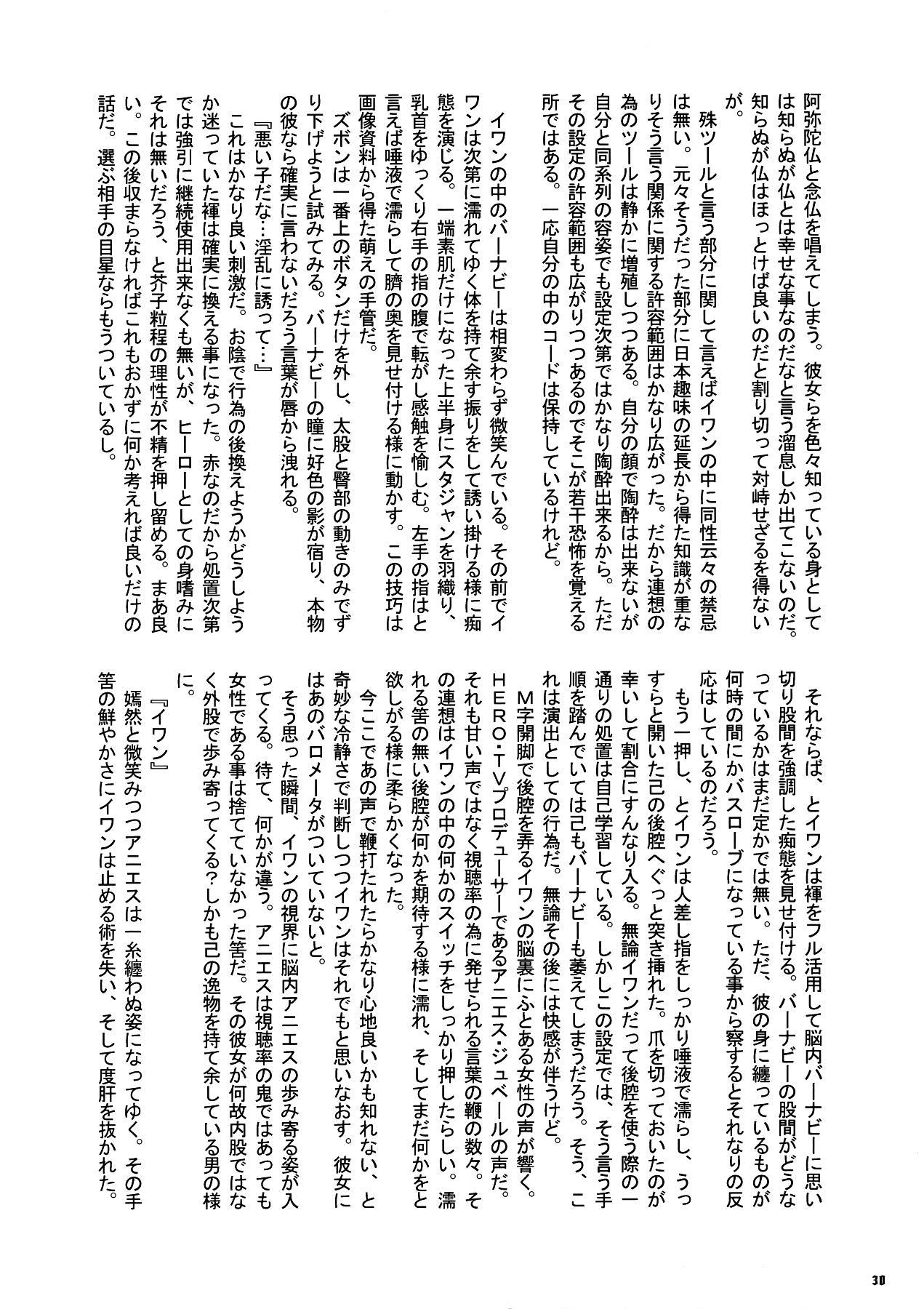[Esecool (Boss Chin)] Agnes Nee-san Maji Do-S (TIGER & BUNNY) 28