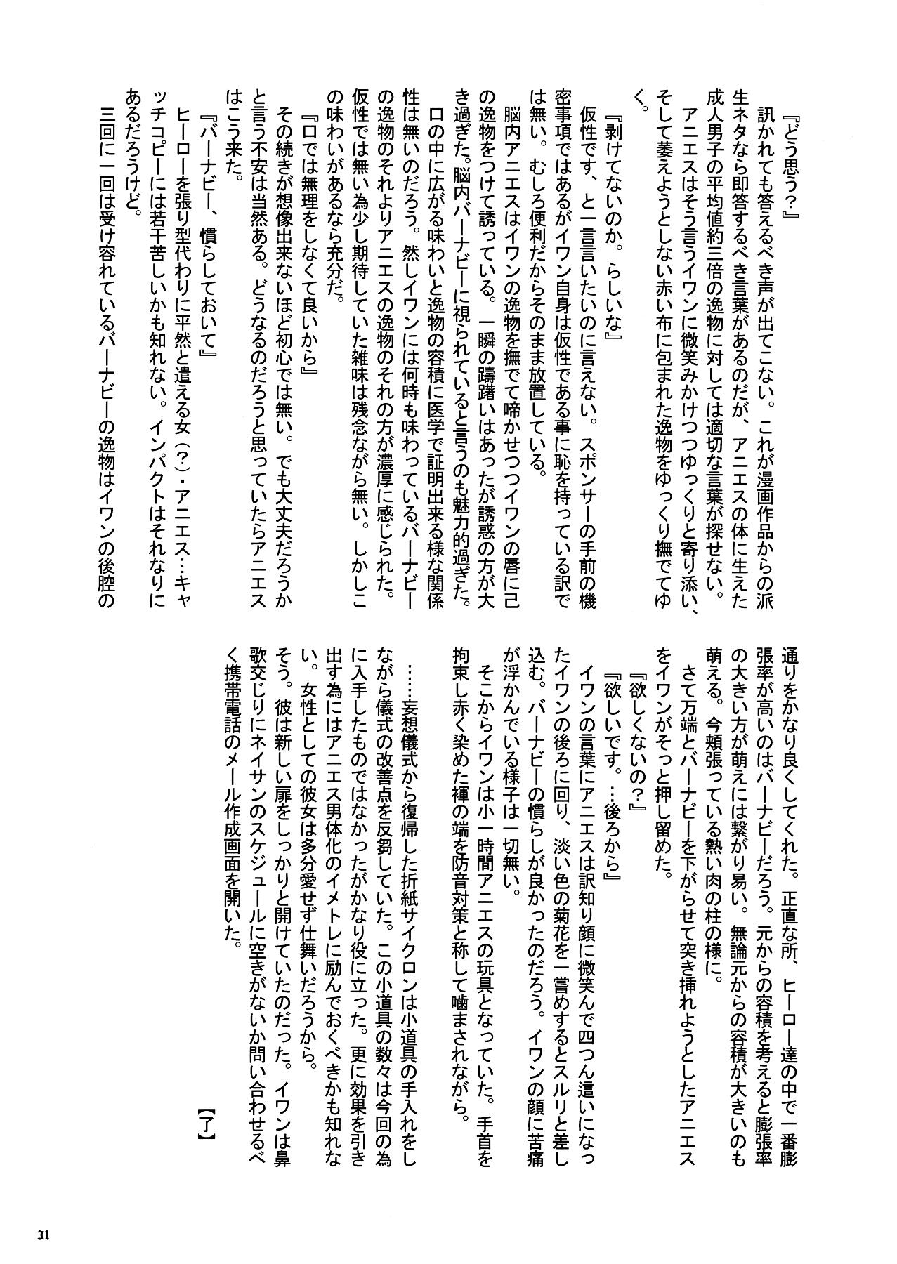 [Esecool (Boss Chin)] Agnes Nee-san Maji Do-S (TIGER & BUNNY) 29
