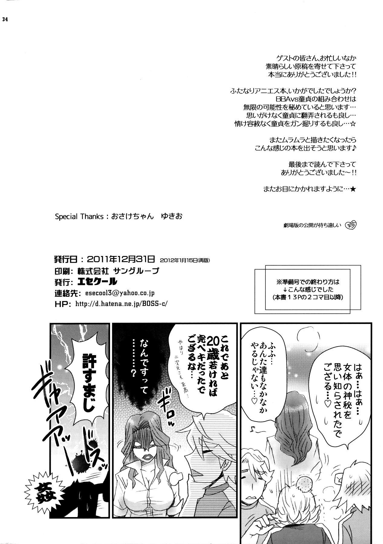 [Esecool (Boss Chin)] Agnes Nee-san Maji Do-S (TIGER & BUNNY) 32