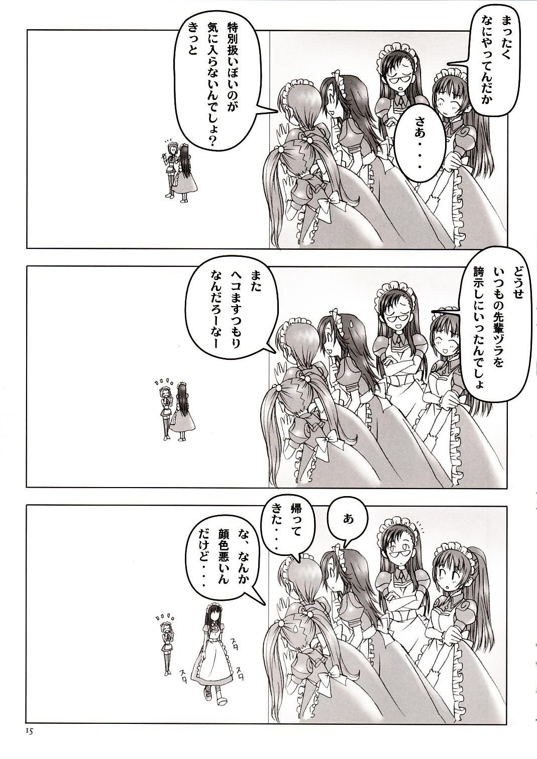 Kaburimon Vol. 2 14