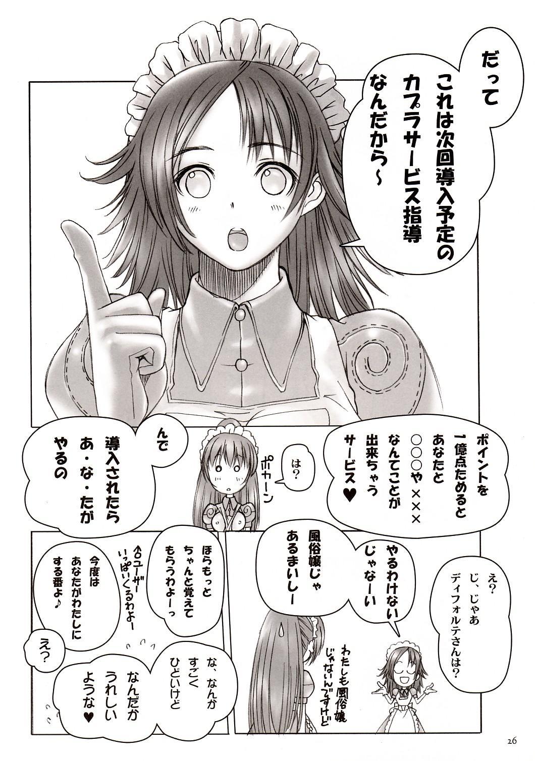 Kaburimon Vol. 2 25