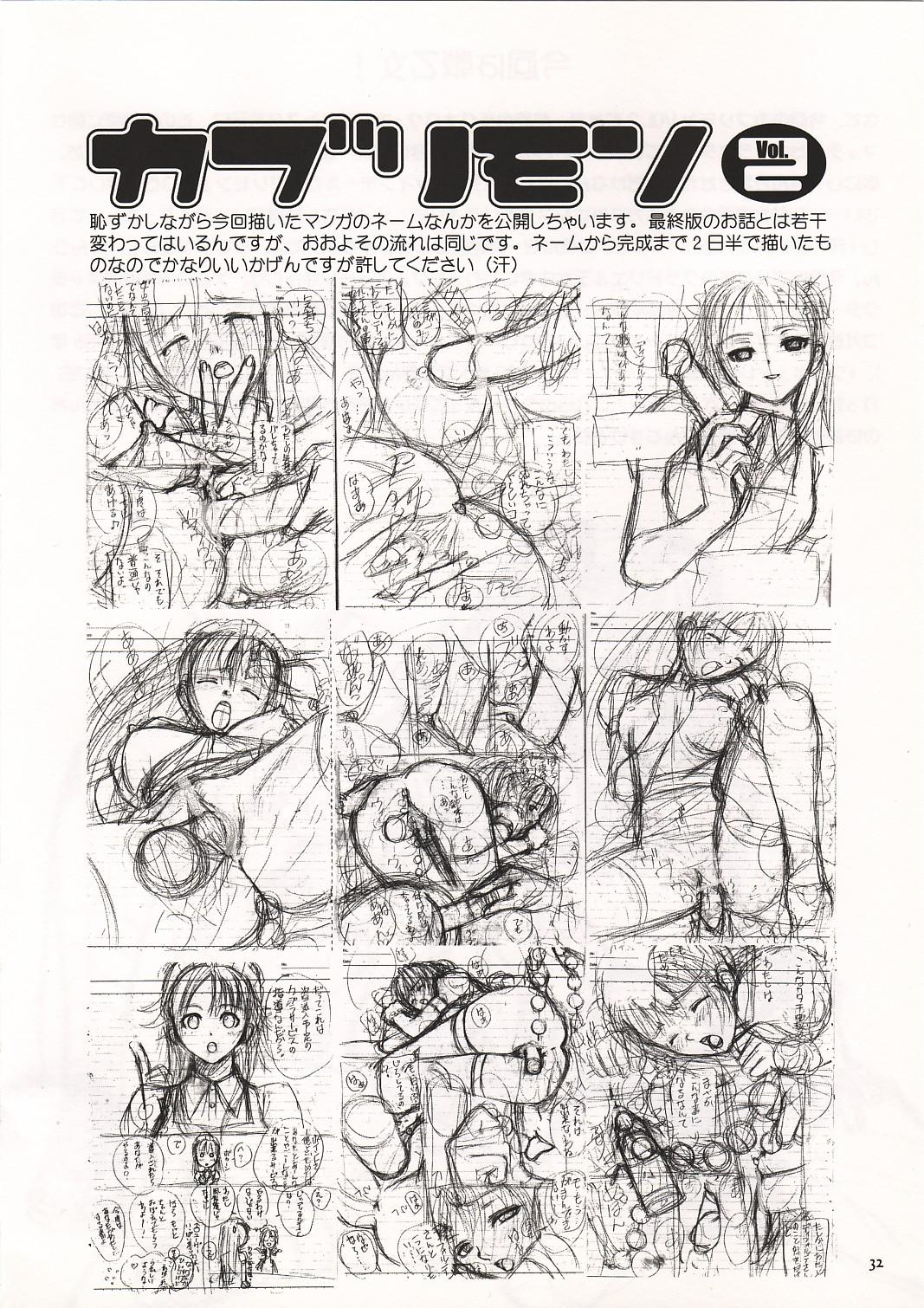 Kaburimon Vol. 2 31