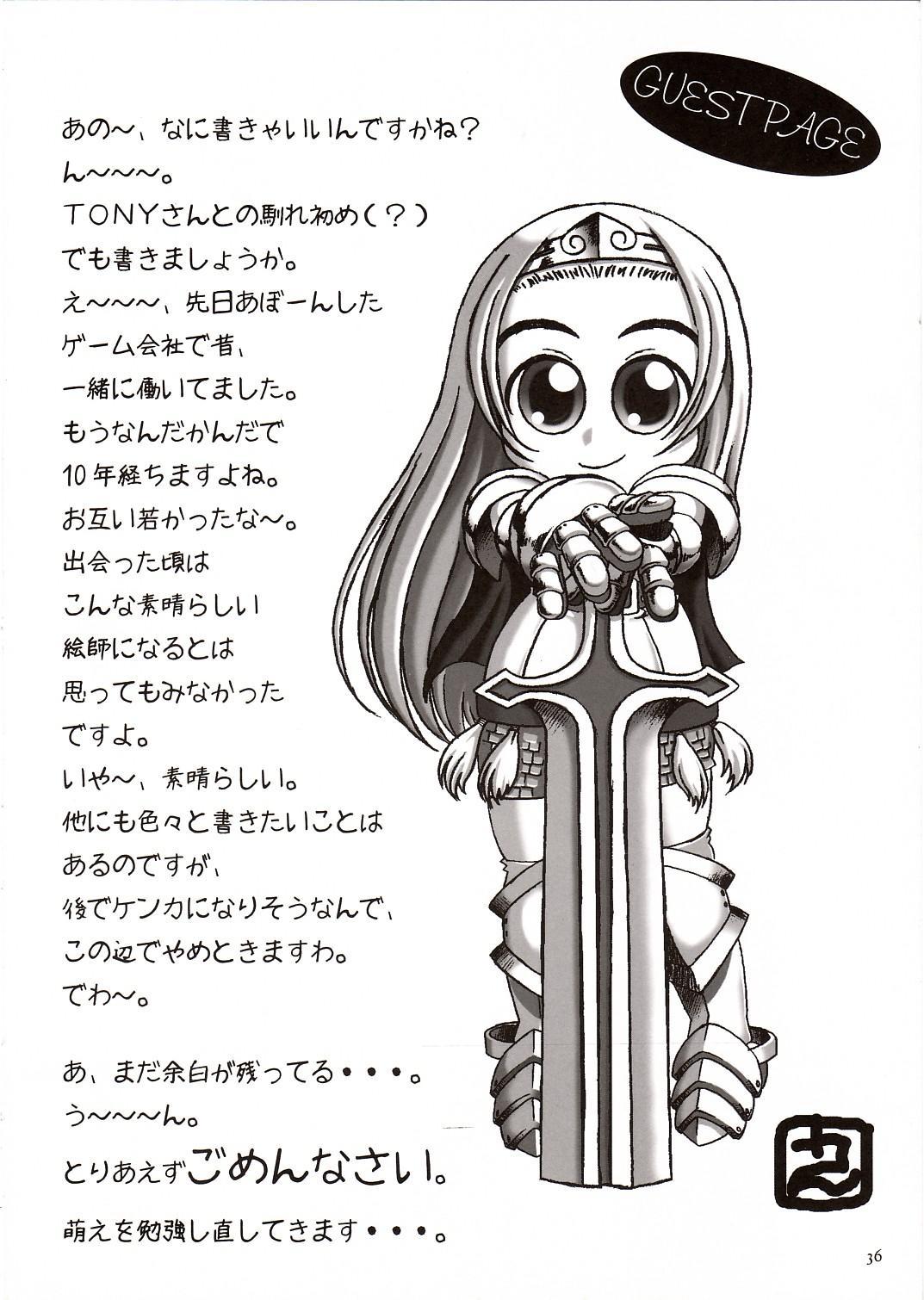 Kaburimon Vol. 2 35