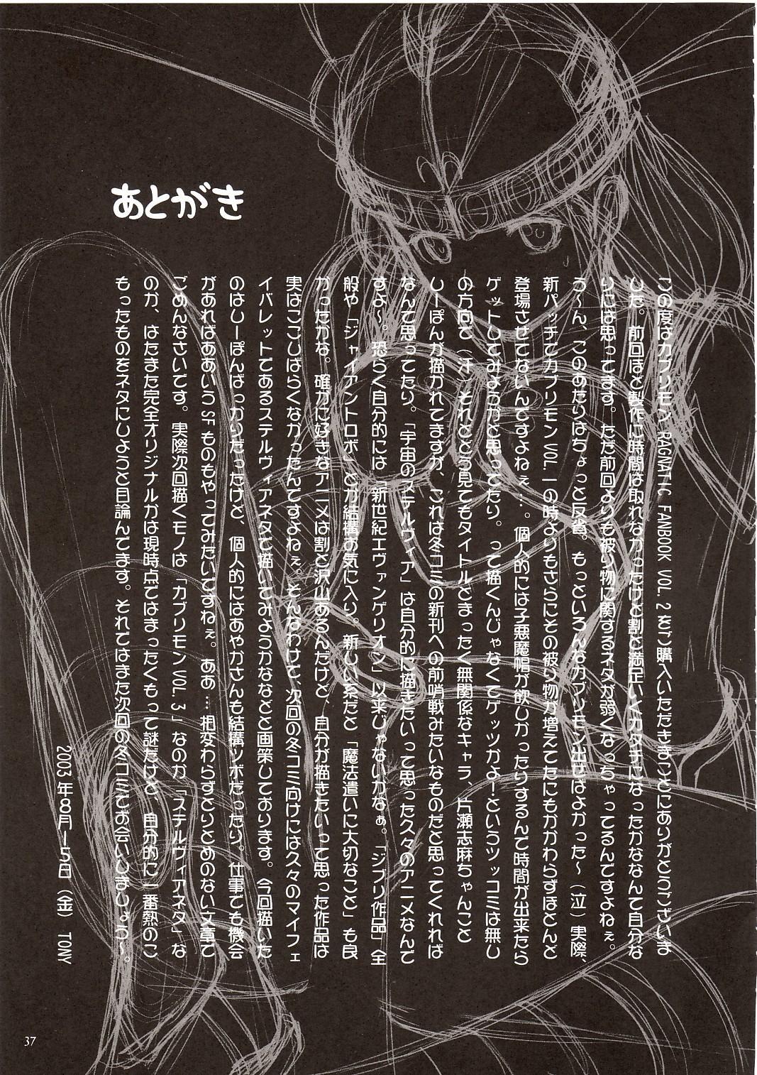 Kaburimon Vol. 2 36