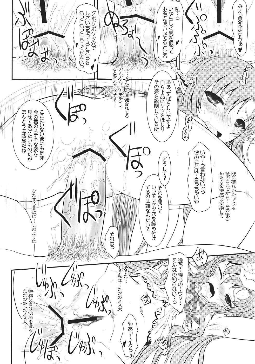 Slave Asuna On-Demand 28