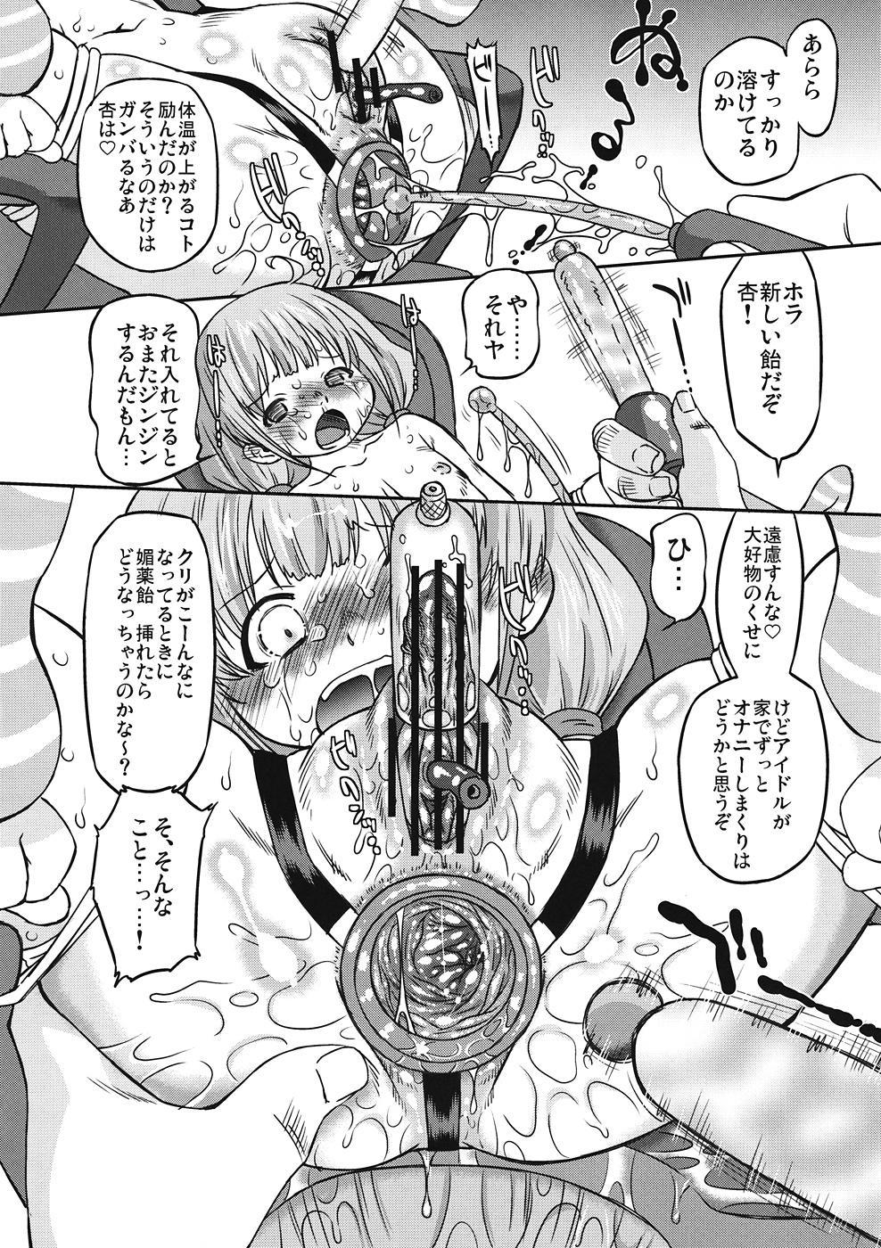 Cinderella Produce! 12