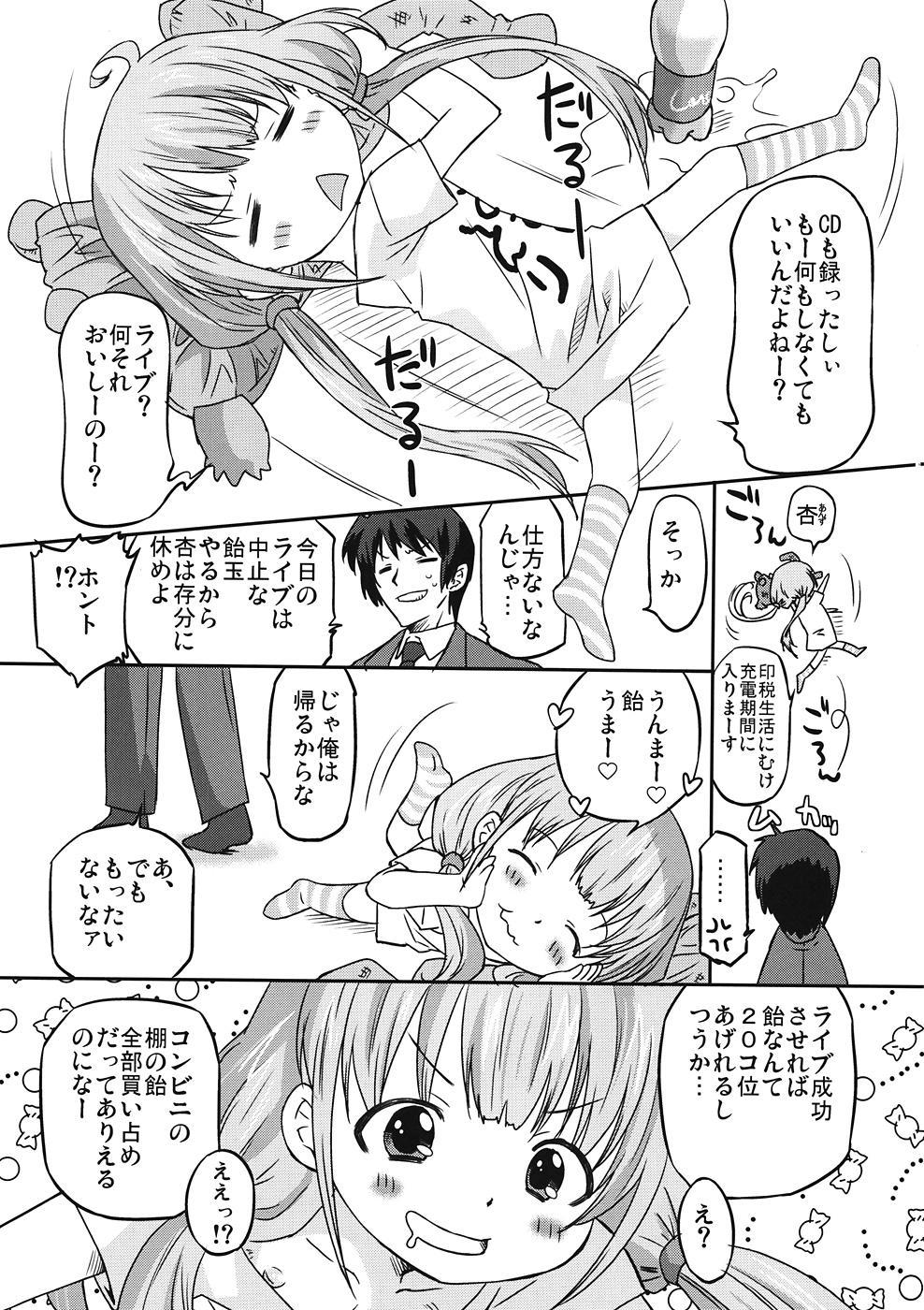 Cinderella Produce! 1