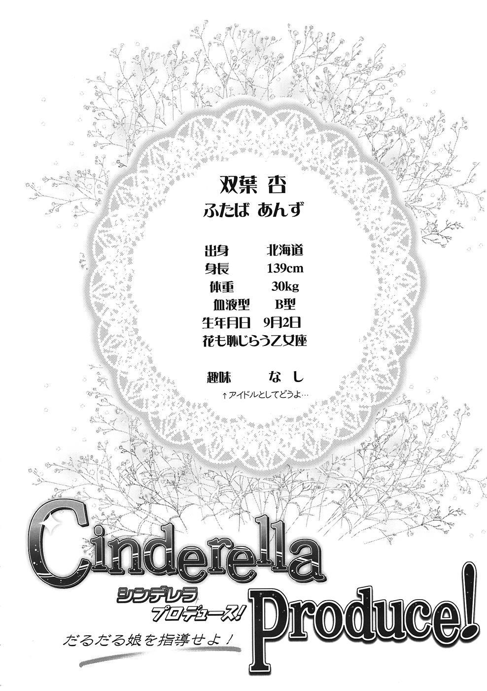 Cinderella Produce! 2