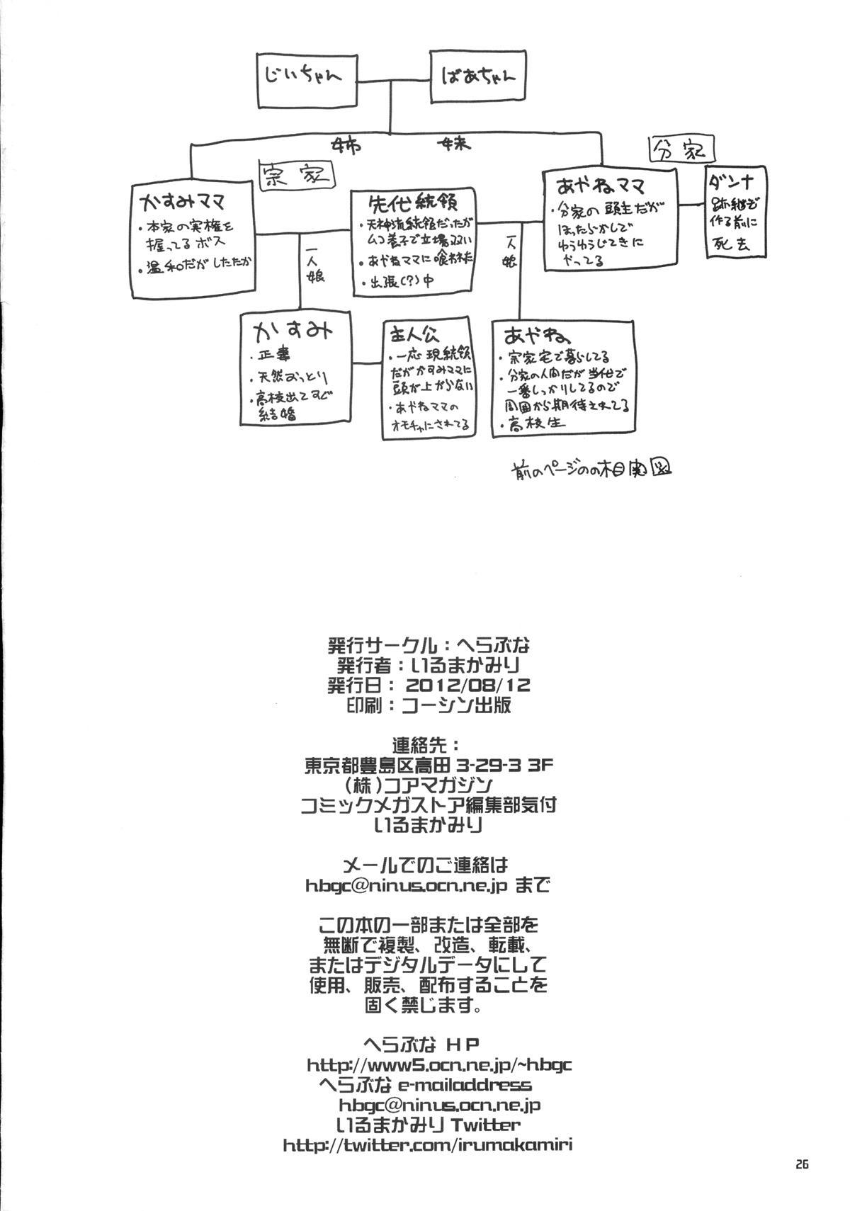 St. Dead or Alive Highschool - Love Love Kasumi Chan Teacher 23