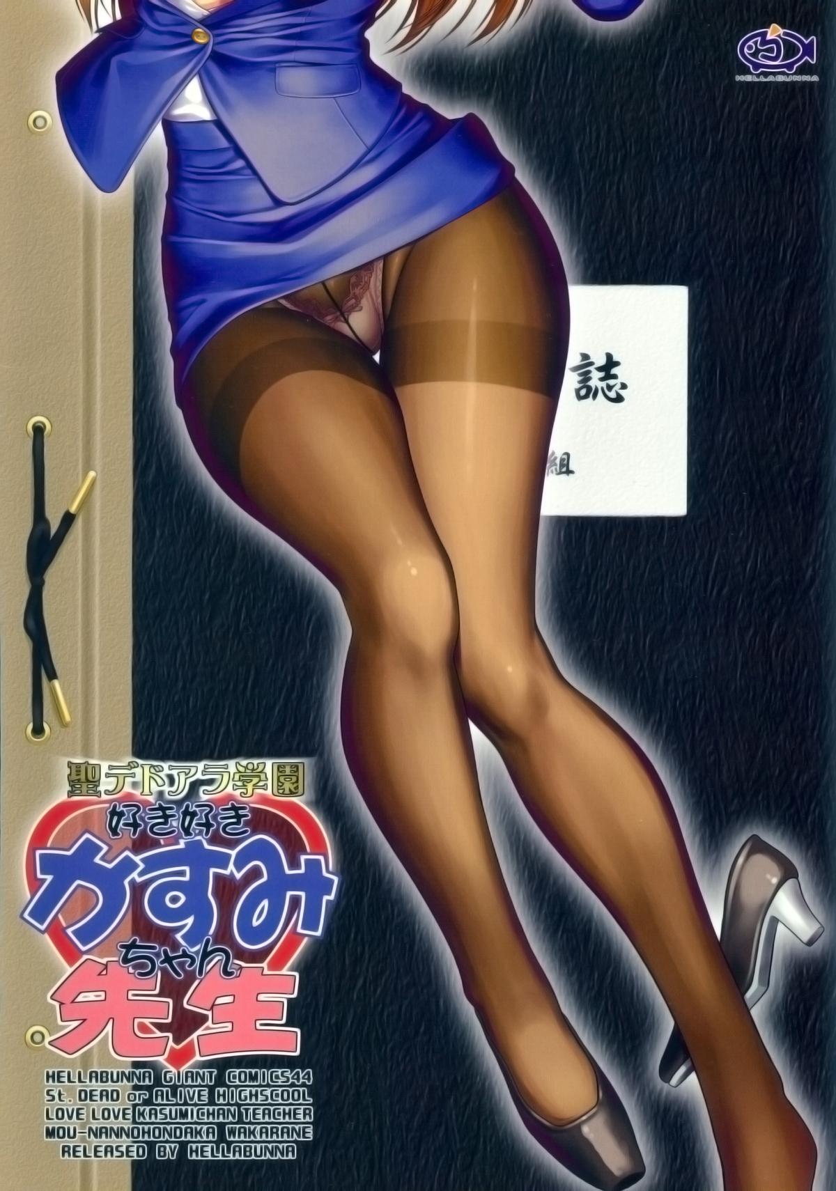 St. Dead or Alive Highschool - Love Love Kasumi Chan Teacher 25