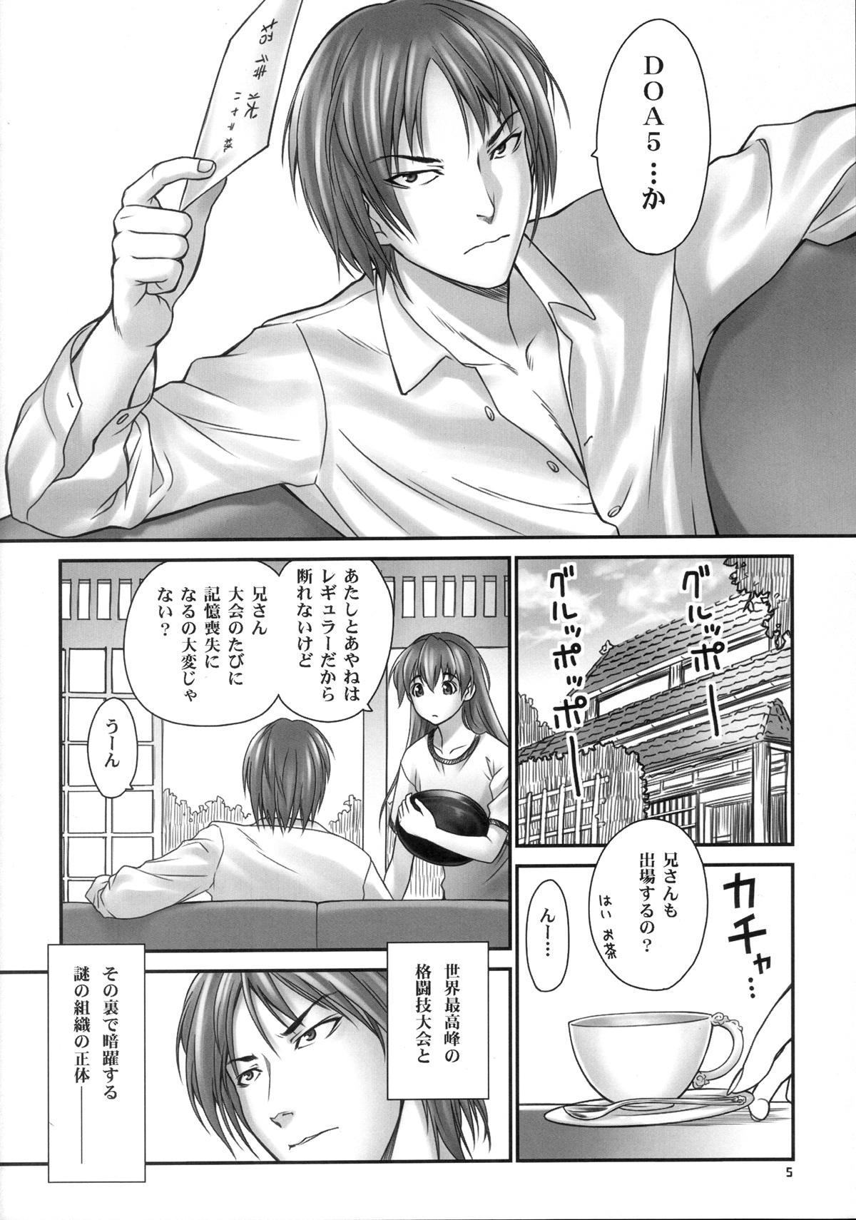 St. Dead or Alive Highschool - Love Love Kasumi Chan Teacher 3
