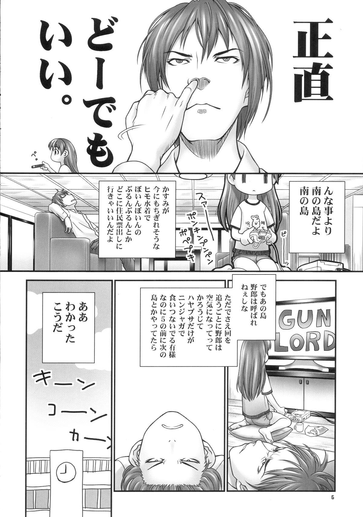 St. Dead or Alive Highschool - Love Love Kasumi Chan Teacher 4