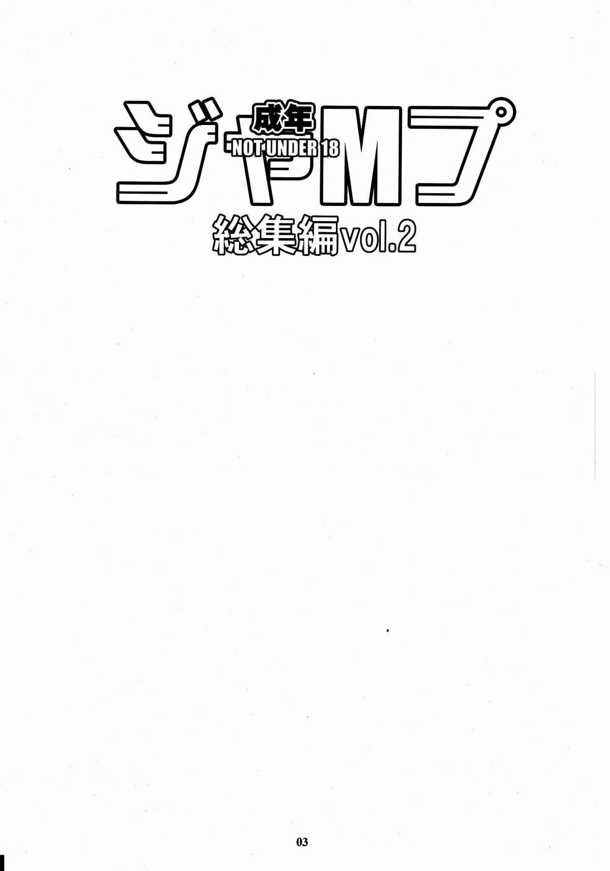 Seinen JuMp Soushuuhen vol.2 1