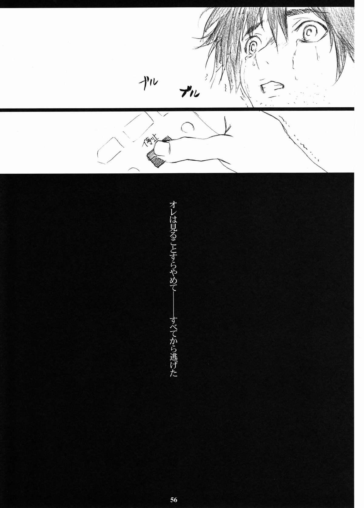 Seinen JuMp Soushuuhen vol.2 54
