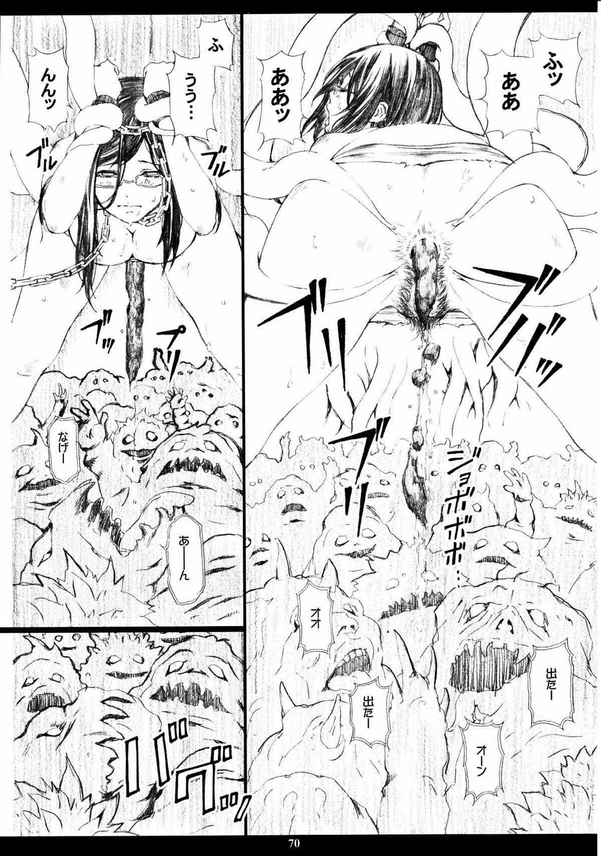 Seinen JuMp Soushuuhen vol.2 68