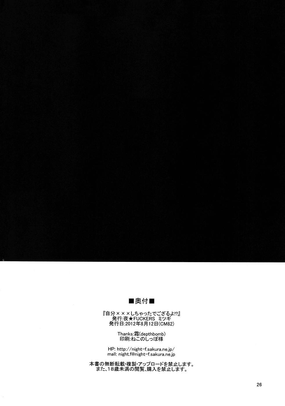 Jibun XXX Shichatta de Gozaru yo! 24