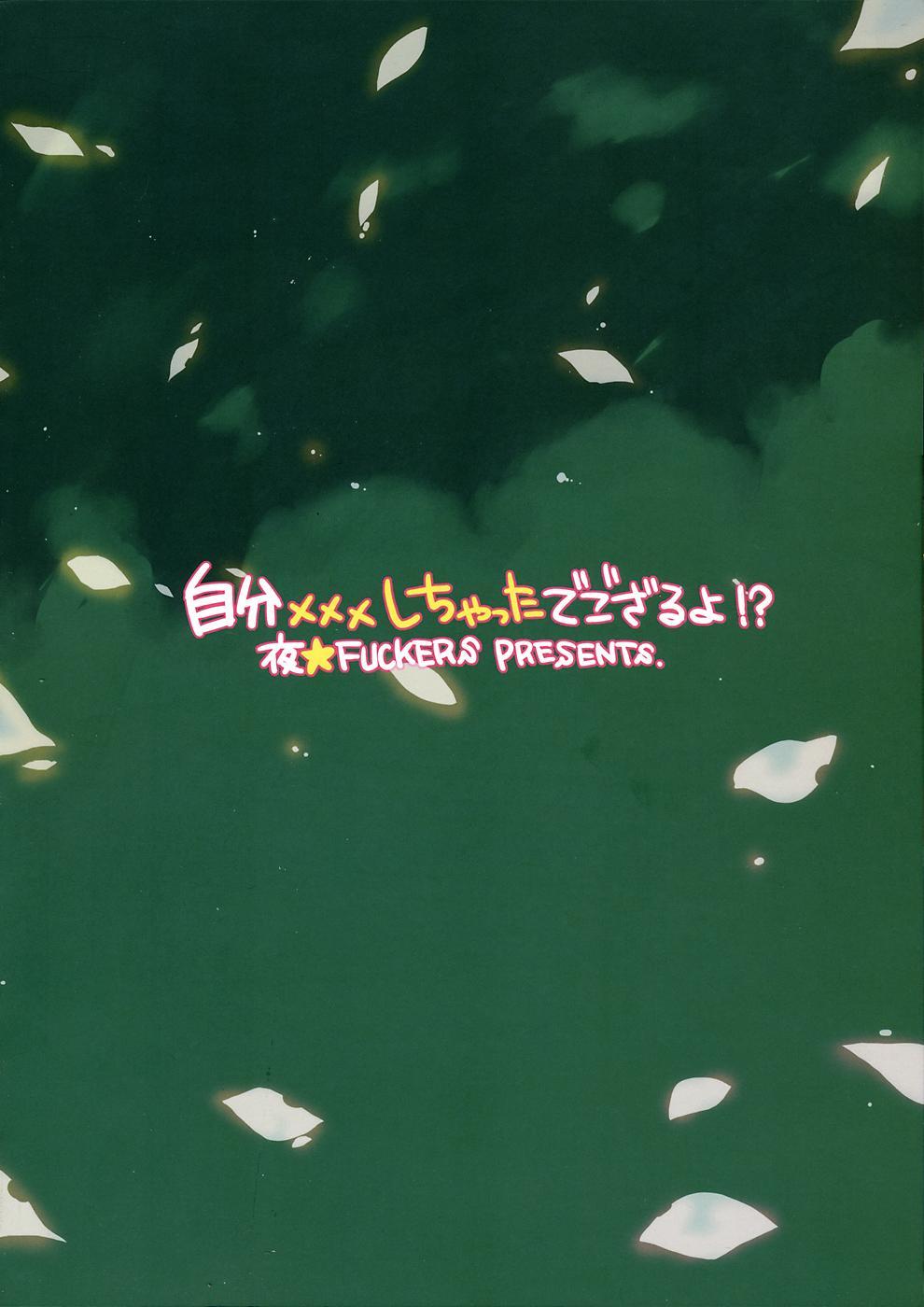 Jibun XXX Shichatta de Gozaru yo! 25