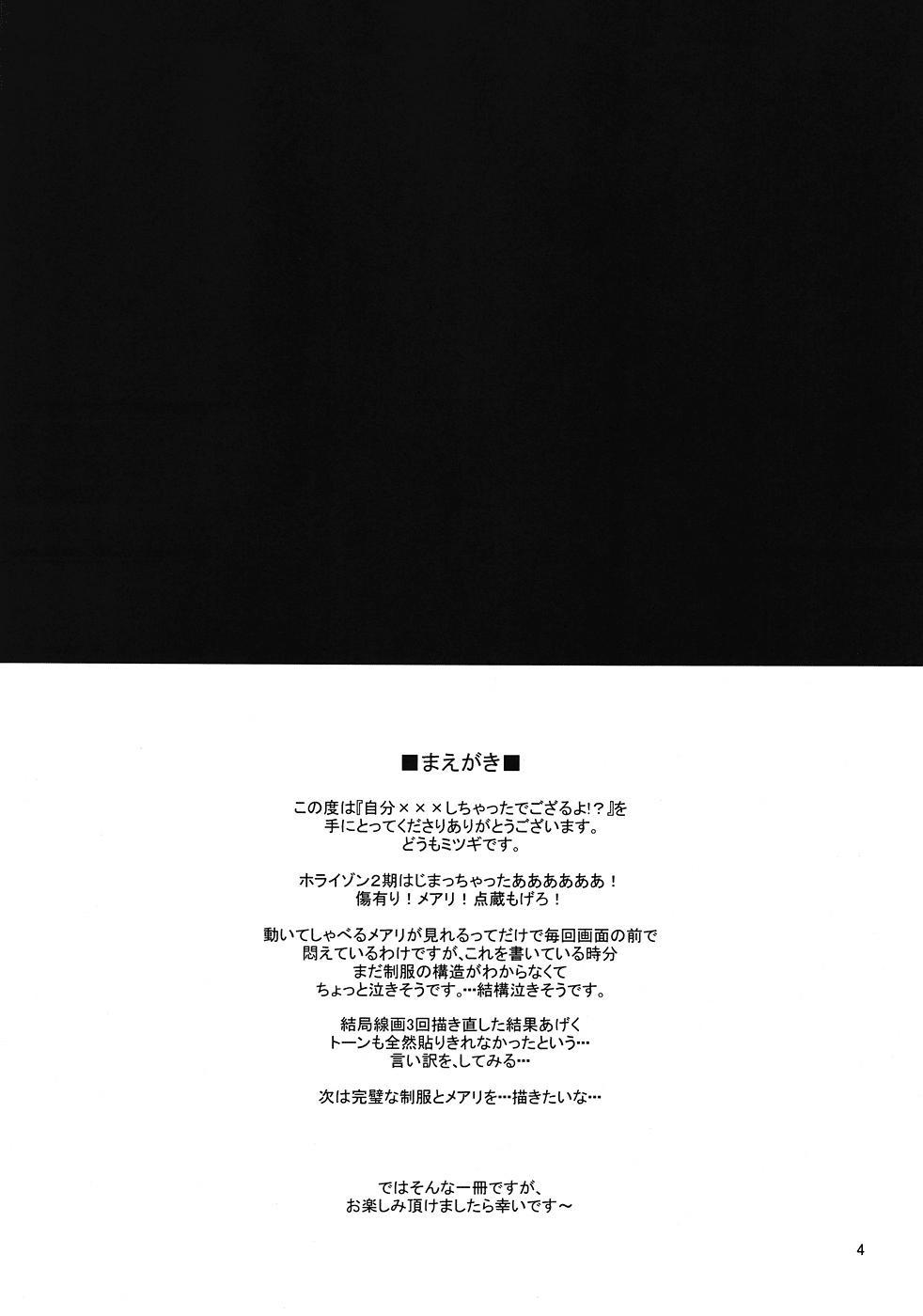 Jibun XXX Shichatta de Gozaru yo! 2