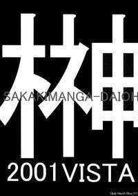 Sakakimanga Daioh 1