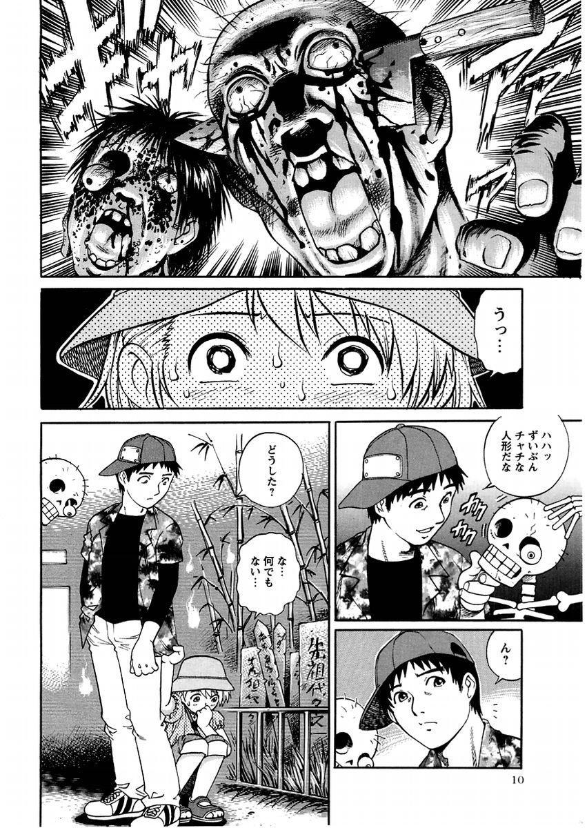 Comic Masyo 2004-11 9