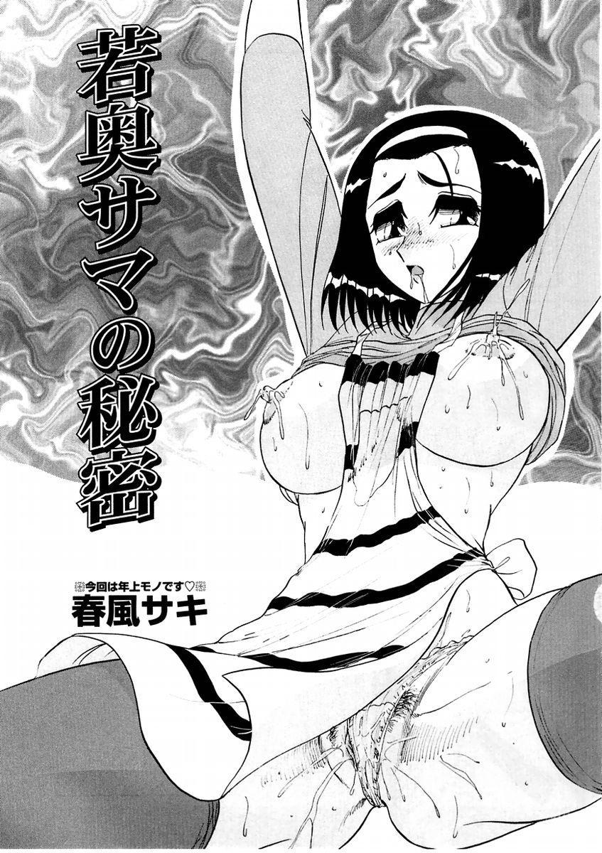 Comic Masyo 2004-11 106