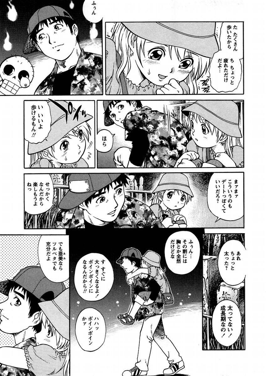 Comic Masyo 2004-11 10