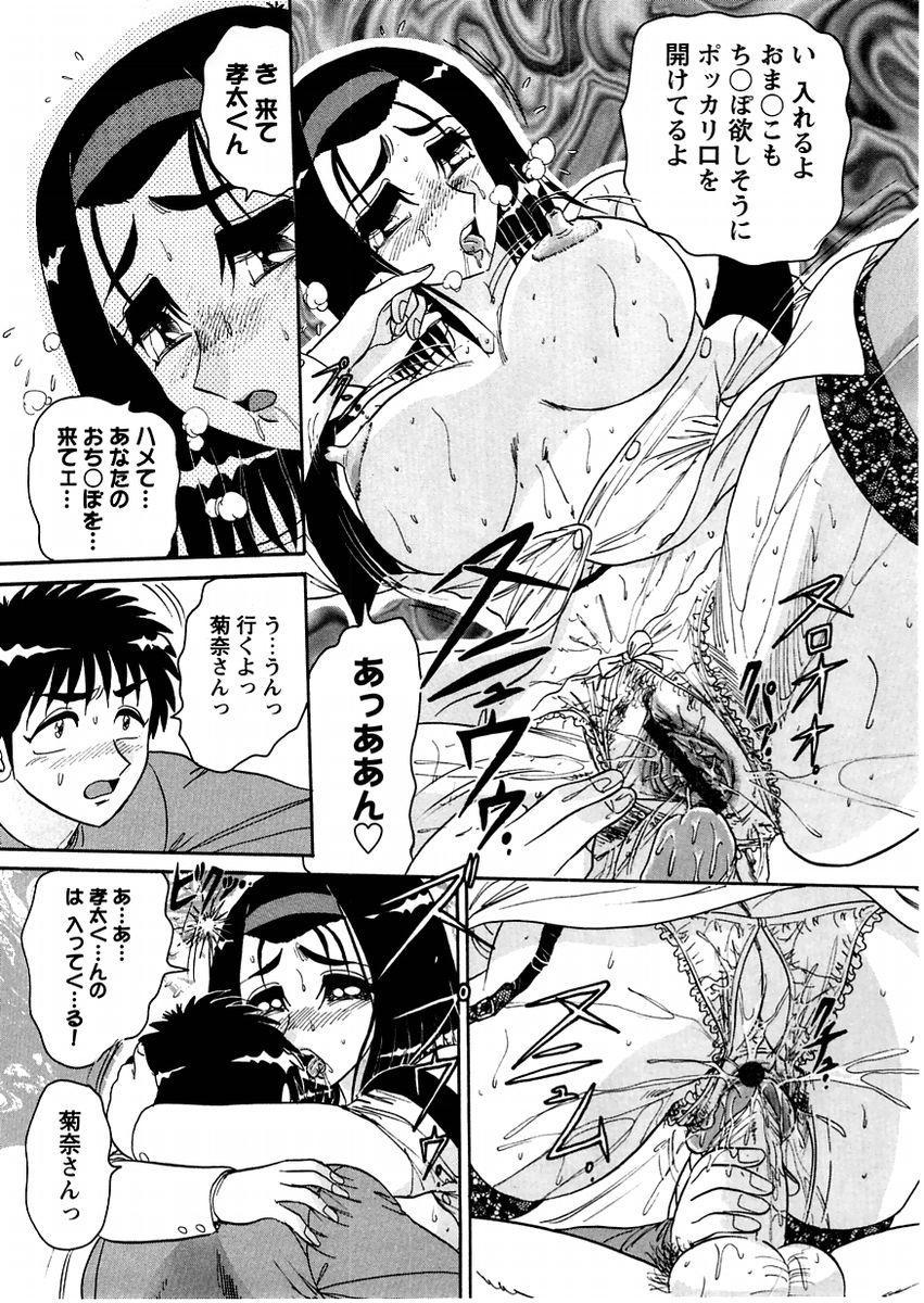 Comic Masyo 2004-11 117