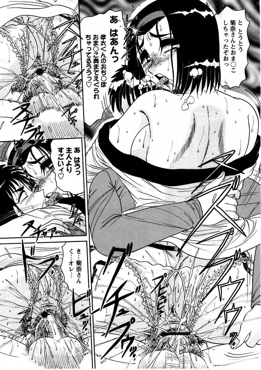 Comic Masyo 2004-11 118
