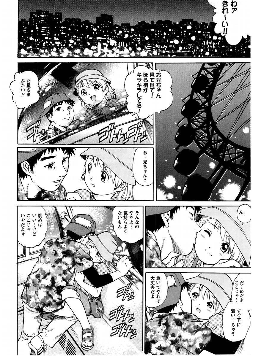 Comic Masyo 2004-11 11