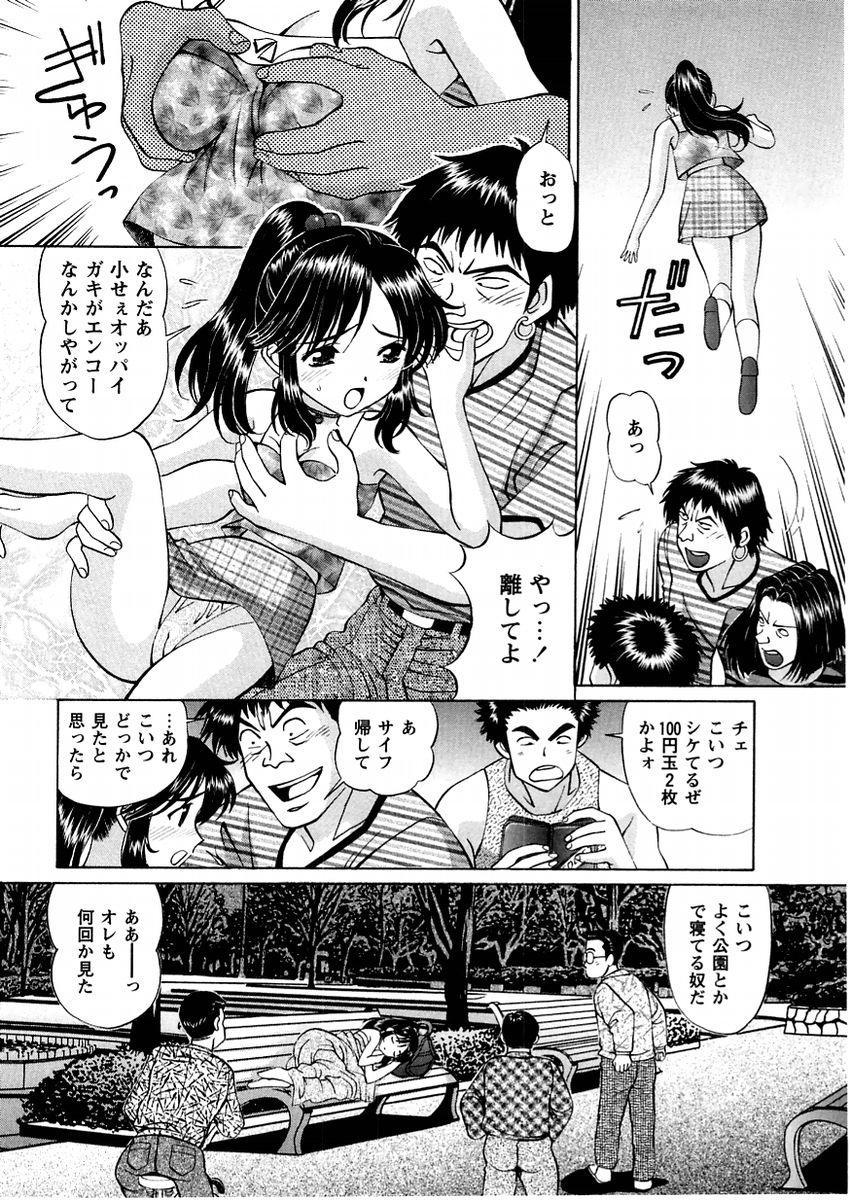 Comic Masyo 2004-11 125