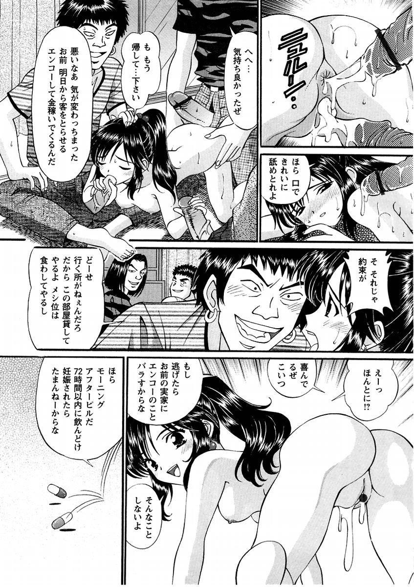 Comic Masyo 2004-11 136