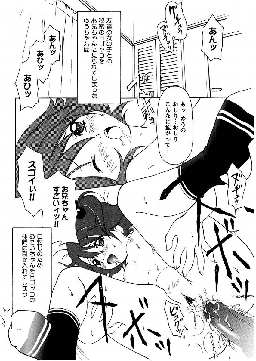 Comic Masyo 2004-11 139
