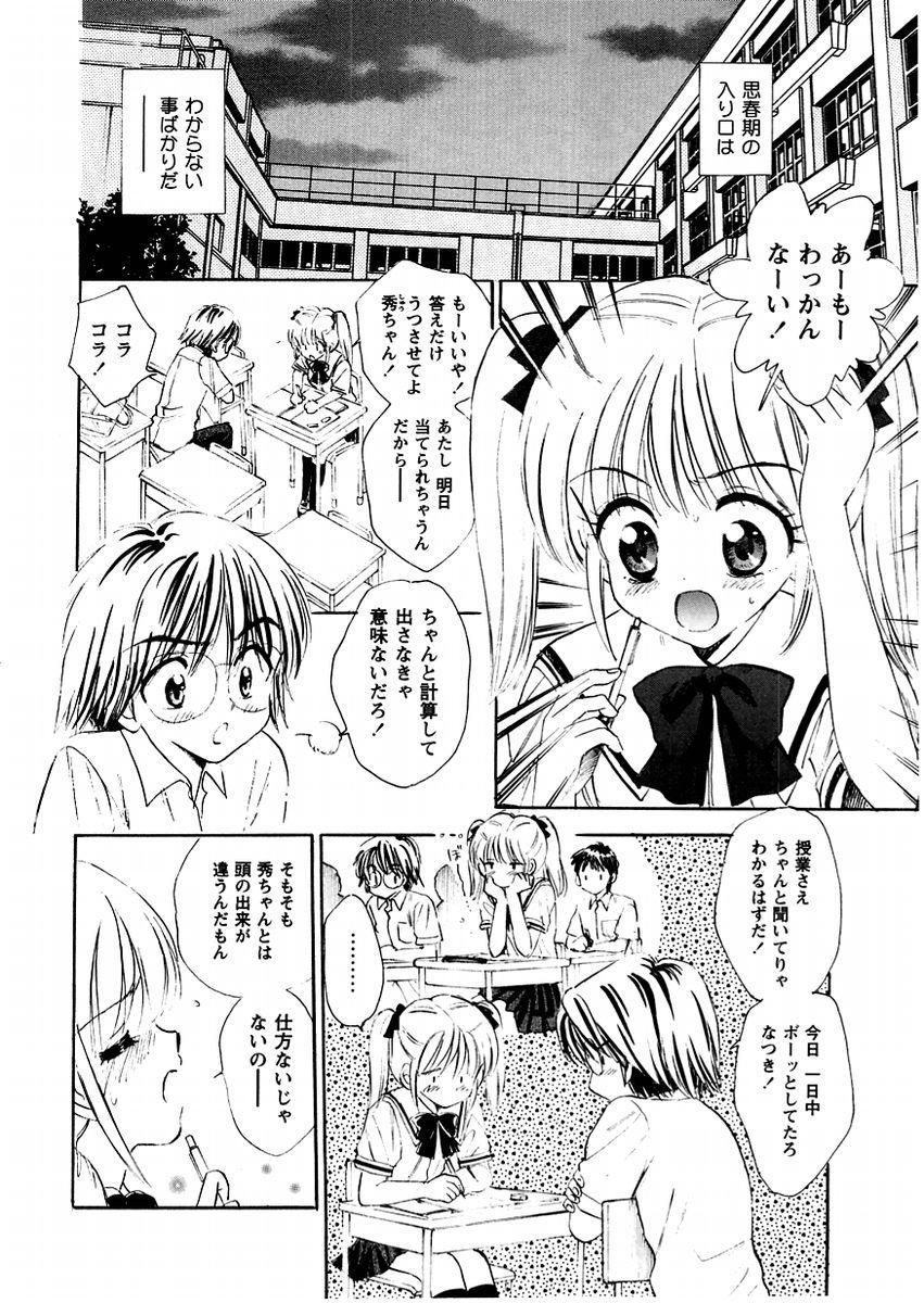 Comic Masyo 2004-11 155