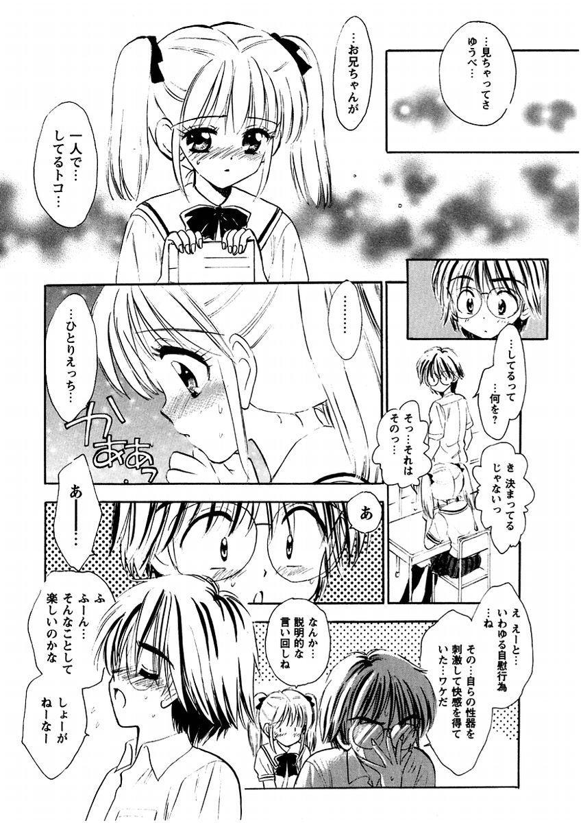 Comic Masyo 2004-11 157